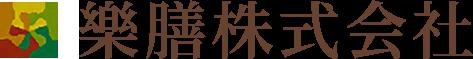 樂膳株式会社